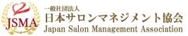日本サロンマネジメント協会 公式ブログ